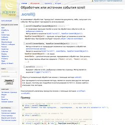 Обработчик или источник события scroll — JQuery