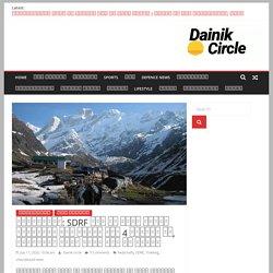 उत्तराखंड: SDRF टीम ने ढूंड निकले केदारनाथ में लापता हुए 4 युवकों को, ट्रेकिंग करते वक़्त हुए थे लापता - Dainik Circle