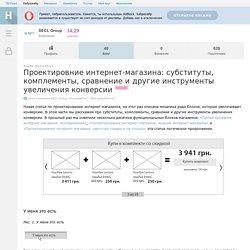 Проектировние интернет-магазина: субституты, комплементы, сравнение и другие инструменты увеличения конверсии / Блог компании SECL GROUP