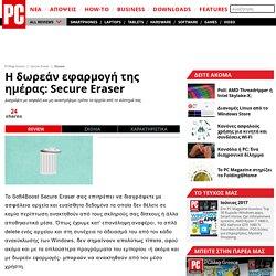 Η δωρεάν εφαρμογή της ημέρας: Secure Eraser