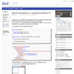 WPF UI Virtualization -2, SeeMoreStackPanel 만들기