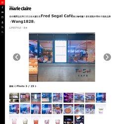 洛杉磯選品店與王老吉涼水舖打造Fred Segal Café複合咖啡廳!還有甜點外帶杯手搖飲品牌「Wang1828」
