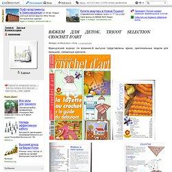 Вяжем для деток. Tricot selection crochet d'Art. Обсуждение на LiveInternet - Российский Сервис Онлайн-Дневников