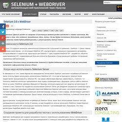 Selenium - автоматизация веб-браузеров - Selenium 2.0 и WebDriver