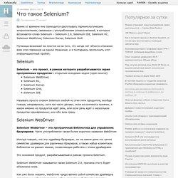 Что такое Selenium?