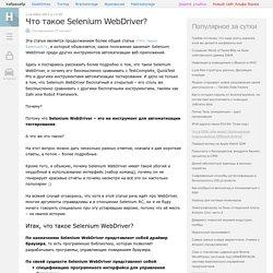 Что такое Selenium WebDriver?