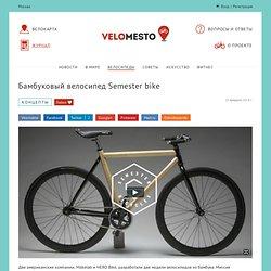 Велосипед из бамбука Semester bike: движение к позитивным переменам