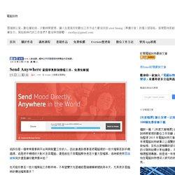 Send Anywhere 最簡單無限制傳檔工具,免費免帳號
