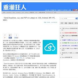 「Send Anywhere」免登入帳號 P2P 跨平台傳檔超方便(iOS, Android, WP, PC, MAC)