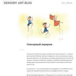 Сенсорный перерыв — Sensory Art Blog