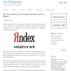 Как пользоваться статистикой ключевых слов от Яндекс