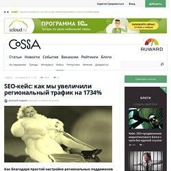 SEO-кейс: как мыувеличили региональный трафик на1734%. Читайте на Cossa.ru