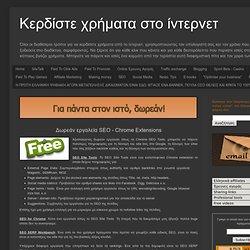 Κερδίστε χρήματα στο ίντερνετ: Δωρεάν εργαλεία SEO - Chrome Extensions
