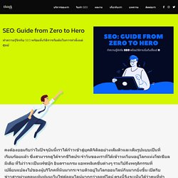 SEO: Guide from Zero to Hero