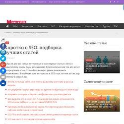 Коротко о SEO: подборка лучших статей ⋆ Блог интернет-агентства UaMaster