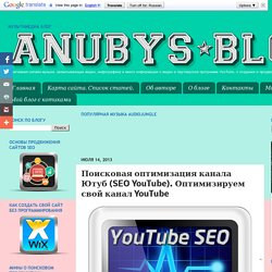 Личный блог продюсера Александра Рыбакова: Поисковая оптимизация канала Ютуб (SEO YouTube). Оптимизируем свой канал YouTube
