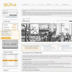 Обучение: бесплатные курсы по продвижению сайтов и ведению контекстной рекламы. — SeoPult.Ru