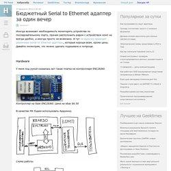 Бюджетный Serial to Ethernet адаптер за один вечер
