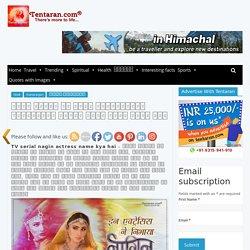 TV serial nagin actress name kya hai