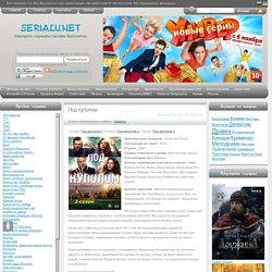 Сериал Под куполом онлайн смотреть бесплатно