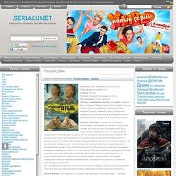 Сериал Русский дубль онлайн смотреть бесплатно