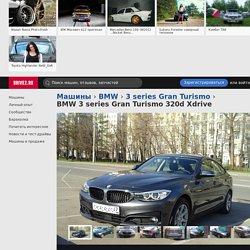 Отзыв владельца автомобиля марки BMW 320d Gran Turismo