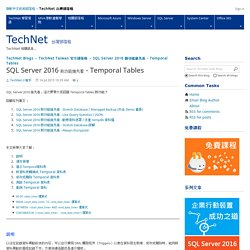 SQL Server 2016 新功能搶先看 - Temporal Tables - TechNet Taiwan 官方部落格