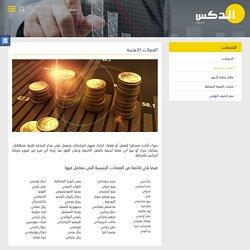 Foreign Exchange Currencies
