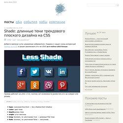 Shade: длинные тени трендового плоского дизайна на CSS