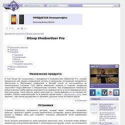 Обзор ShadowUser Pro