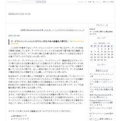データサイエンティストになりたい学生の為の就職先の選び方 - shakezoの日記