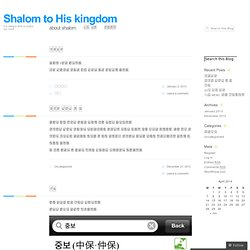 Shalom to His kingdom