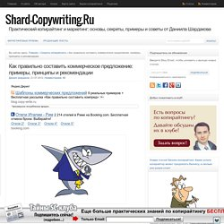 Как составить коммерческое предложение: примеры, советы, рекомендации