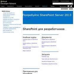 SharePoint для интернет-сайтов. Введение