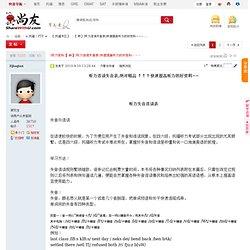 【转】|听力连读失音表|快速提高听力的好资料~~~ - 【TOEFL iBT专区】 - www.sharewithu.com