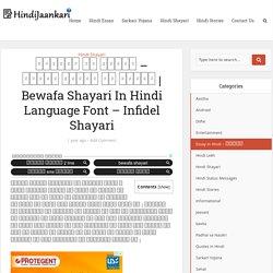 Bewafa Shayari In Hindi Language Font - Infidel Shayari