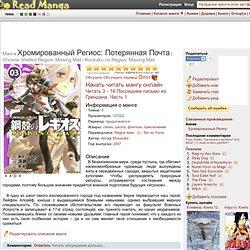 Читать мангу на русском - Хромированный Региос: Потерянная Почта (Chrome Shelled Regios: Missing Mail: Koukaku no Regios: Missing Mail). Всегда свежие переводы