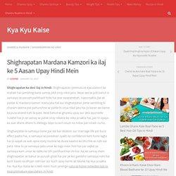 Shighrapatan Mardana Kamzori ka ilaj ke 5 Aasan Upay Hindi Mein