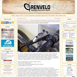 Замена гидролинии и прокачивание тормозов Shimano SLX M675 - 11 Июля 2014 - Блог(Дневник) - Велотуризм в Оренбурге