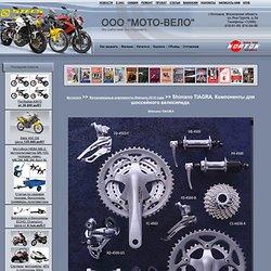 Shimano TIAGRA. Компоненты для шоссейного велосипеда. Велосипедные компоненты Shimano 2010 года. Компания МОТО-ВЕЛО, г. Коломна, Московская область, куплю, мотовелозапчасти, мото, вело, запчасти, мотовело, мотозапчасти, велозапчасти, спорт, бензопилы, мот