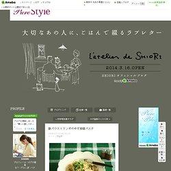 豚バラとエリンギのゆず胡椒パスタ|フードコーディネーターSHIORIブログ「作ってあげたい彼ごはん」by Ameba