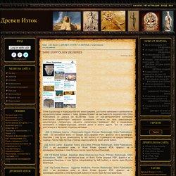 Shire Egyptology [SE] Series - Комплексни изследвания - ДРЕВЕН ЕГИПЕТ И АФРИКА - Библиотека - Древен Изток