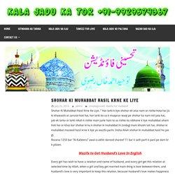 Shohar Ki Muhabbat Hasil Krne Ke Liye