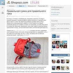 Правильная сумка для правильного гика / Блог компании Shopozz.com