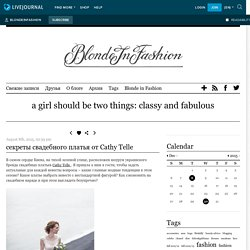 секреты свадебного платья от Cathy Telle - а girl should be two things: classy and fabulous