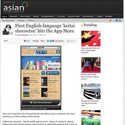 First English-language 'keitai shousetsu' hits the App Store