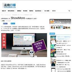 免費螢幕錄影工具 ShowMore!用瀏覽器就可以錄影! - New MobileLife 流動日報