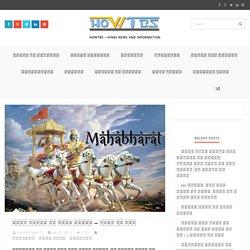 Shri Krishna vs Karn: Summary of Life HowTBS