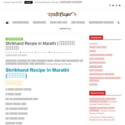 Shrikhand Recipe In Marathi