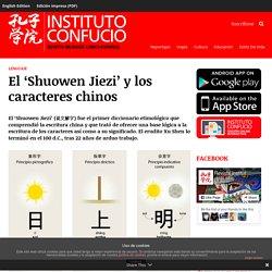 El 'Shuowen Jiezi' y la formación de los caracteres chinos